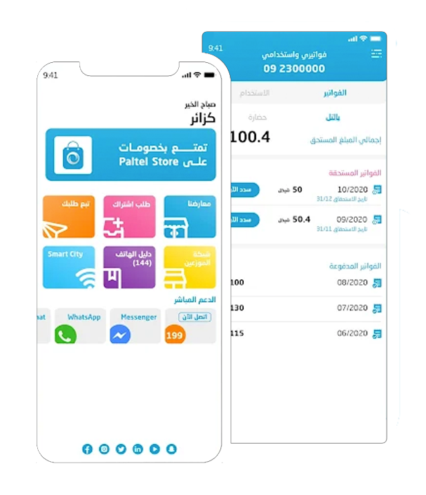 Paltel account manager app by Palestine Telecommunications Company.